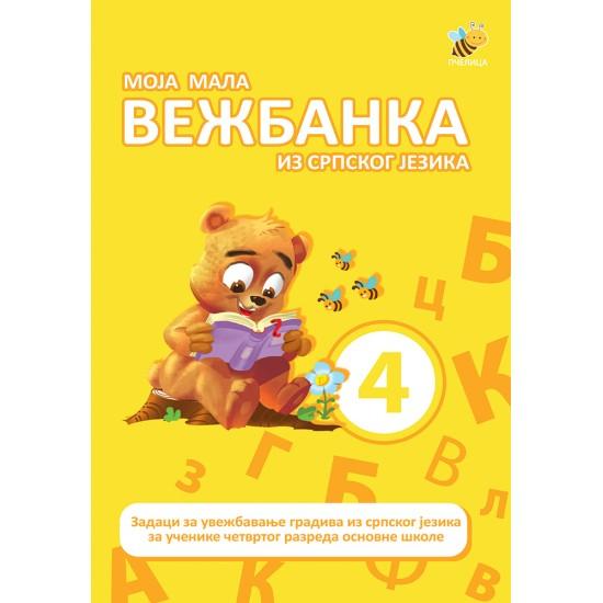 Moja mala vežbanka iz srpskog jezika 4