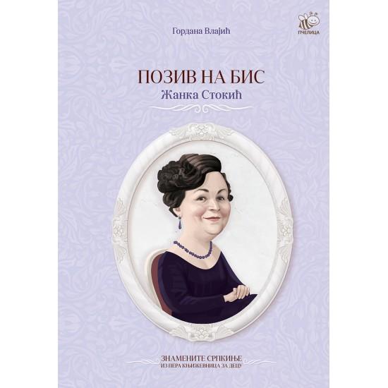 Poziv na bis - Žanka Stokić