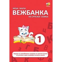 Moja mala vežbanka iz srpskog jezika 1