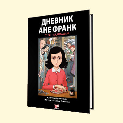 Ana Frank, strip-adaptacija