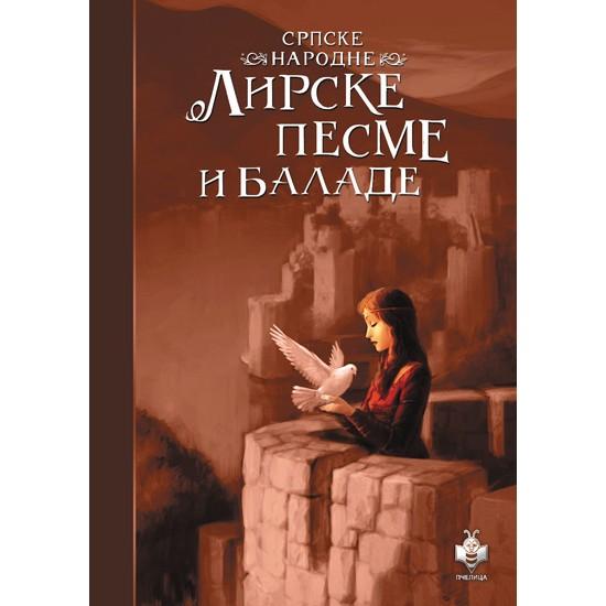 Srpske narodne lirske pesme i balade