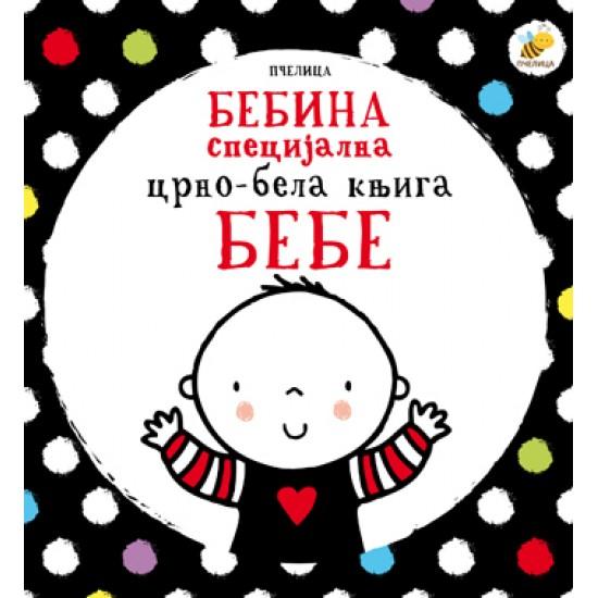 Bebe - Bebina specijalna crno-bela knjiga