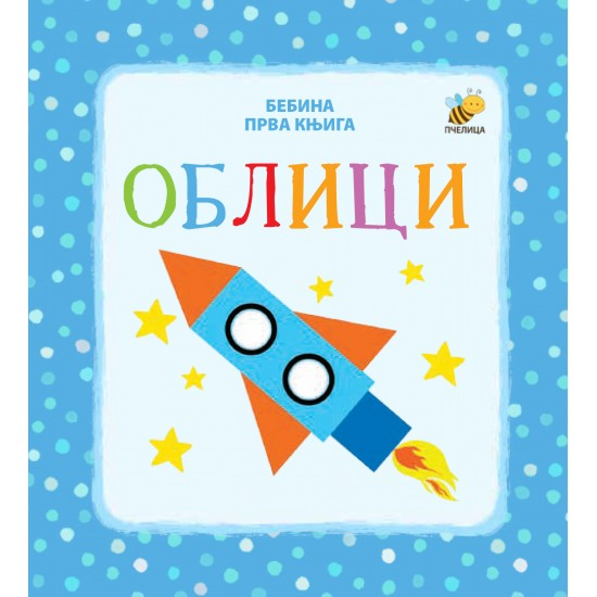 Oblici - Bebina prva knjiga