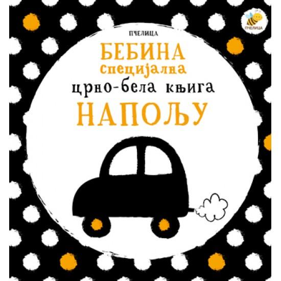 Napolju - Bebina specijalna crno-bela knjiga