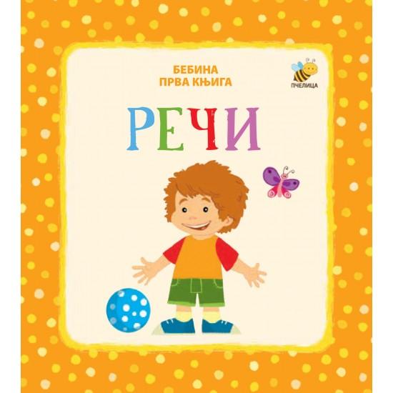 Reči - Bebina prva knjiga