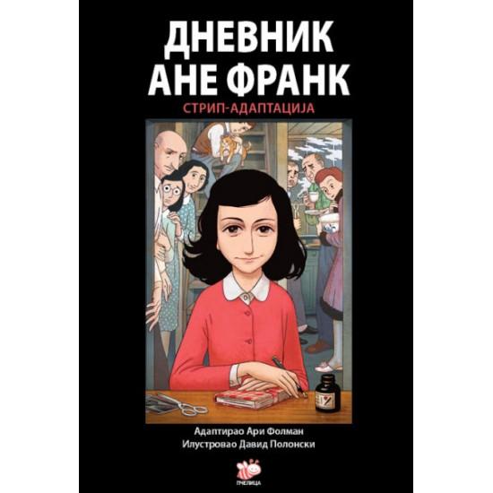 Dnevnik Ane Frank, strip-adaptacija