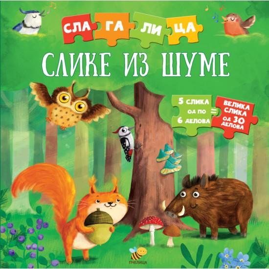Slagalica - Slike iz šume